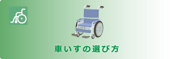車いすの選び方